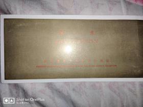 请柬:外文书局外文书刊装帧展•1981