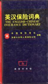 英汉保险词典(精装)