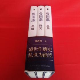 曾国藩(全三册)(唐浩明签赠钤印本,赠予松坡书社社长吕先生)
