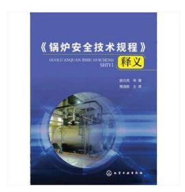 新书TSG11-2020锅炉安全技术规程释义