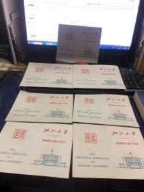 浙江大学集邮协会成立纪念 7张合售 如图