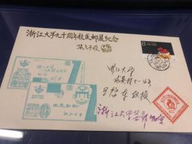浙江大学九十周年校庆邮展纪念实寄封