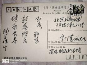 作家编剧:陶学辉致郭汉城贺年明信片一枚(实寄)