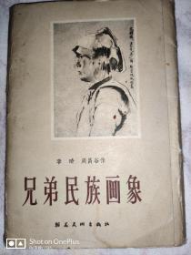 【兄弟民族画象】一套10张全 1958年一版一印  李琦 周昌谷 绘