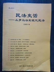 民法史话—从罗马法到现代民法(纪坡民签赠本)