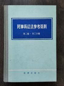 民事诉讼法参考资料 第二辑 第三分册(品相好)