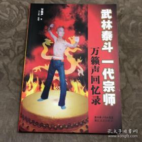 武林泰斗 一代宗师万籁声回忆录
