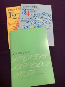 草月流插花基础用书 经典老版   花型1-2  点线面和空间3-4   全2册  附带1册草月流未使用的专用笔记本  包邮