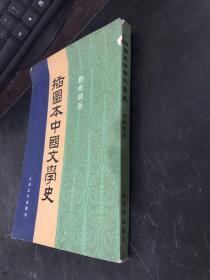 插图本中国文学史 1