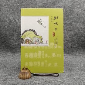 绝版| 野孩子•童谣(三联童书馆)