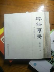碎语零墨 : 林志民创作手记