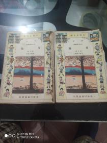 民国23年版,小学生文库《奇象》第七册,第八册合售