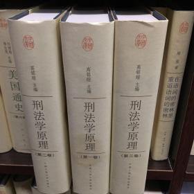 刑法学原理(全三卷)中国文库