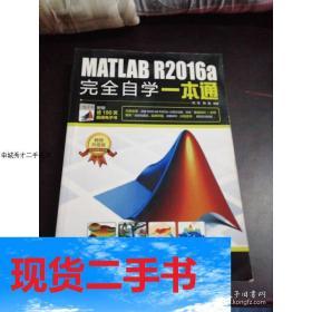 【现货】MATLAB R2016a完全自学一本通 刘浩 著 / 电子工业出版社
