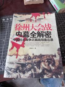 徐州大会战内幕全解密