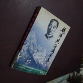 魏传统诗词全集 下册