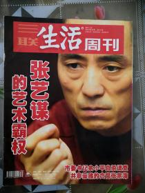 三联生活周刊2004.7总297期封面张艺谋