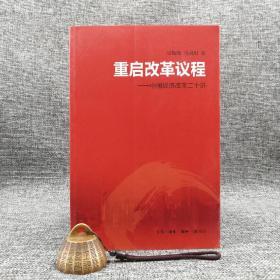 特惠| 重启改革议程:中国经济改革二十讲