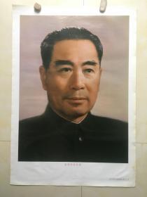 周恩来总理像(2开)