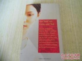Shan Sa  Die Go-Spielerin  (《围棋少女》 山飒)  德文原版