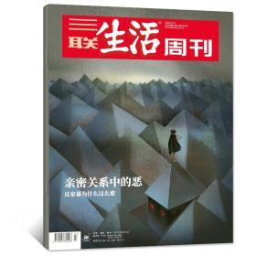 三联生活周刊  2020/47