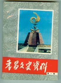 《孝昌文史资料》第一辑仅印0.3万册