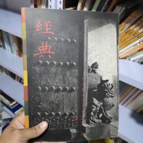 經典.2003 09.壹 /范迪安