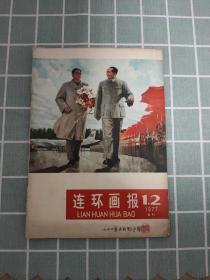 连环画报1977年第1.2期合刊【16开】