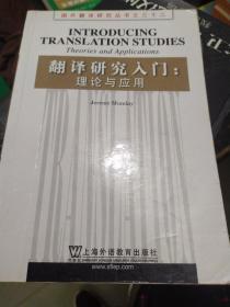 翻译研究入门:理论与应用