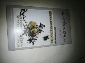 周长胜签赠石榴画集明信片九张