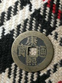 康熙罗汉2.58厘米