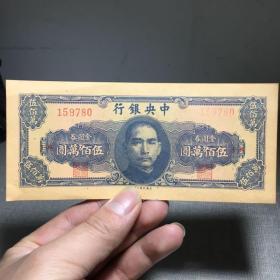 10962.纸币『伍佰万圆』