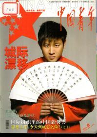 中国青年.2010年第8、9、10期.总第1304、1305、1306期.3册合售