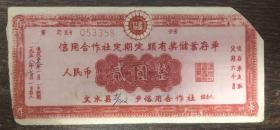 文水县;信用社定额存单;2元版