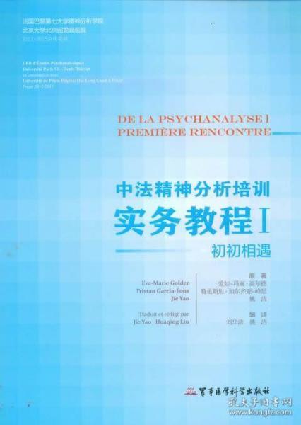 中法精神分析培训实务教程1:初初相遇