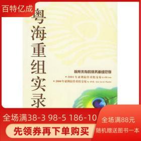 粤海重组实录 武捷思 经济科学出版社9787505842564