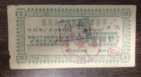 朔县;1958年信用社存1元版