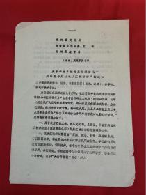 1989年兖州县关于举办纪念五四运动七十周年青年题材电影汇映活动的通知