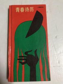 1990年青春诗历(有字迹)