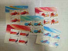 2020-25北京2022年冬奥会-冰上运动 邮票 四方联