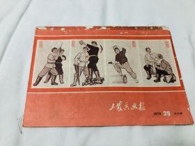 工农兵画报(1970年第35期)总123期-A7