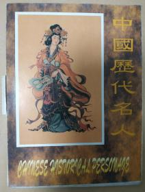 中国历代名人 明信片10张全 含诸葛亮 玄奘极限片2枚