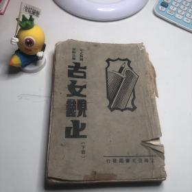 民国古籍 民国《古文对照详细注解—古文观止》下册 上海亚光书局发行