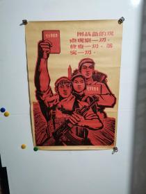 毛主席语录毛泽东选集-文革宣传画《包老保真》