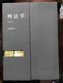 刑法学(第五版)(精装) 作者亲笔签名 张明楷