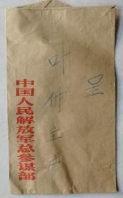 【彭绍辉、张纬夫妇旧藏】致叶副主席手递封(总参封)