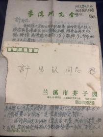 李渔研究会---赵文卿 信札两页