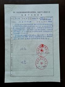 原燕京华侨大学校长 吴吟韶(1936- ) 北京市统战系统先进个人登记表手稿一页