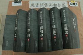 湖北作家文库三 方方、邓一光、池莉、熊召政、陈应松、刘醒龙(6本合售)