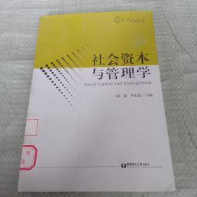 社会资本与管理学(馆藏)